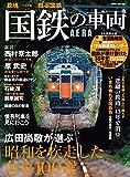 鉄魂 甦る国鉄 国鉄の車両 (AERAムック)