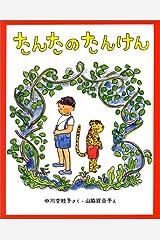 たんたのたんけん (新しい日本の幼年童話 1) 単行本