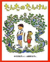 たんたのたんけん (新しい日本の幼年童話 1)