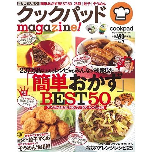 クックパッドmagazine! Vol.7 (TJMOOK)