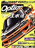 Option (オプション) 2007年 01月号 [雑誌]