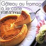 チーズケーキ・アラカルト―はじめてでも完璧!手作りがうれしいベイク・レア・スフレ