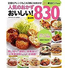 人気のおかず おいしい!830品 ヒットムック料理シリーズ