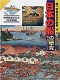 調べ学習日本の歴史〈15〉日本の船の研究―日本列島をむすんださまざまな船