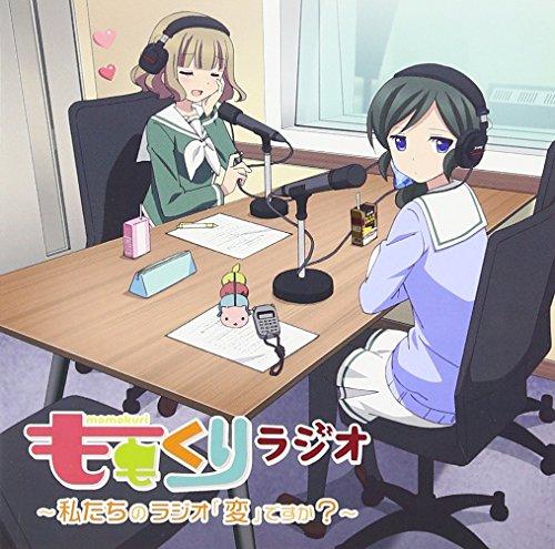 ラジオCD「ももくりラジオ~私たちのラジオ「変」ですか?~」の詳細を見る
