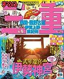 まっぷる 三重 伊勢・熊野古道 伊賀上野・東紀州 '14 (まっぷるマガジン)