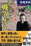 不肖・宮嶋ちょっと戦争ボケ〈上〉1989~1996 (新潮文庫)