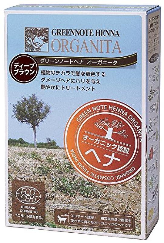 かき混ぜるデイジー鎮静剤グリーンノートヘナ オーガニータ ディープブラウン 100g