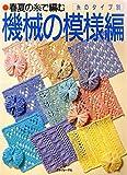 春夏の糸で編む機械の模様編