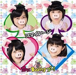 恋にBooing ブー!(初回生産限定盤B)