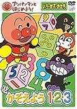 アンパンマンとはじめよう!いろ・かず・かたち かぞえよう 1・2・3 [DVD]