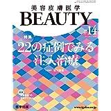 美容皮膚医学BEAUTY 第14号(Vol.3 No.1, 2020)特集:22の症例でみる注入治療