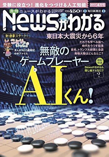 月刊ニュースがわかる 2017年 04 月号 [雑誌]の詳細を見る