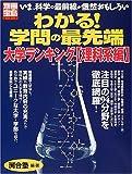 わかる!学問の最先端―大学ランキング〈理科系編〉 (別冊宝島 (577))