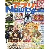アプリ Newtype (ニュータイプ) Vol.1 2012年 06月号 [雑誌]
