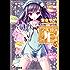 天使の3P!×5 (電撃文庫)