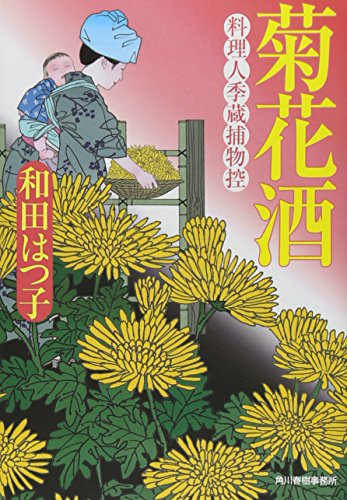 菊花酒―料理人季蔵捕物控 (時代小説文庫)の詳細を見る