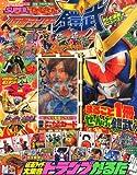 てれびくん増刊 スーパーてれびくん 仮面ライダー鎧武 2013年 12月号 [雑誌]