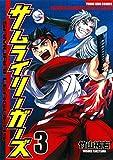 サムライリーガーズ(3) (ヤングキングコミックス)