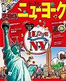 まっぷる ニューヨーク (まっぷるマガジン)