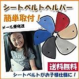 【ノーブランド品】 簡単取付!ジュニアシートベルトヘルパー/サポート/シートベルトを簡単にお子様の体型にぴったりフィット♪【シートベルトヘルパー/シートベルトストッパー/おでかけ/ドライブ】 (レット)