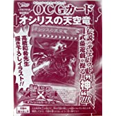 遊戯王カード【オシリスの天空竜】【ウルトラ】VJMP-JP064-UR