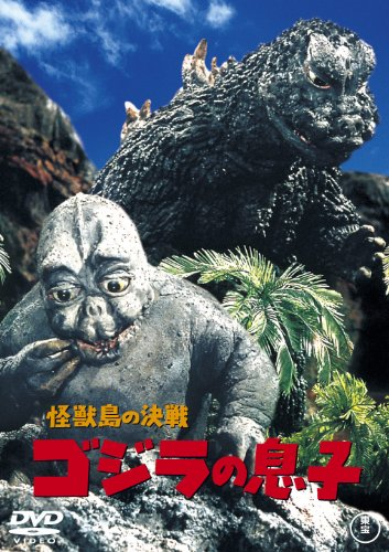怪獣島の決戦 ゴジラの息子[60周年記念版] [DVD]