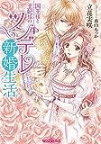 国王様と王妃様のツンデレ新婚生活 / 立花 実咲 のシリーズ情報を見る