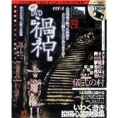 DVD禍神(まがじん)―ほんとにあった呪いの映像 (EICHI MOOK)