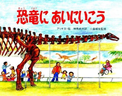 恐竜にあいにいこう (ようこそ恐竜はくぶつかんへ (4))の詳細を見る