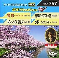 テイチクDVDカラオケ 音多Station W 757