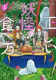 正しい妖怪の食べ方 1巻: バンチコミックス