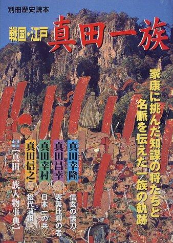 戦国・江戸真田一族―名族真田一族の軌跡 (別冊歴史読本 (25))