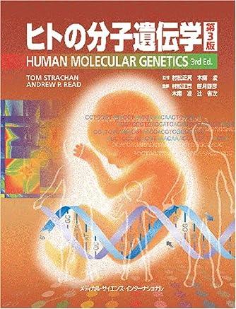 ヒトの分子遺伝学 第3版