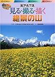 見る撮る描く絶景の山 北アルプス (ビジュアルガイド (2))