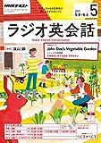 NHKラジオ ラジオ英会話 2017年 5月号 [雑誌] (NHKテキスト)