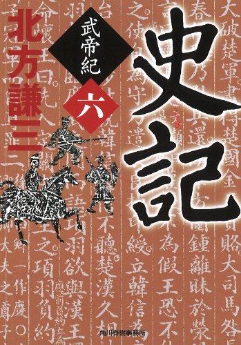 史記 武帝紀 6 (時代小説文庫)の詳細を見る