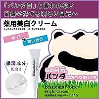 Blanc et Noire(ブラン エ ノアール) Bright Cream(ブライトクリーム) 美白クリーム 医薬部外品 15g 【人気 おすすめ 】