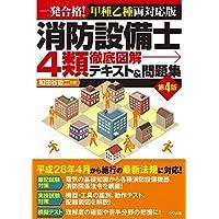 消防設備士4類 徹底図解テキスト&問題集 第4版