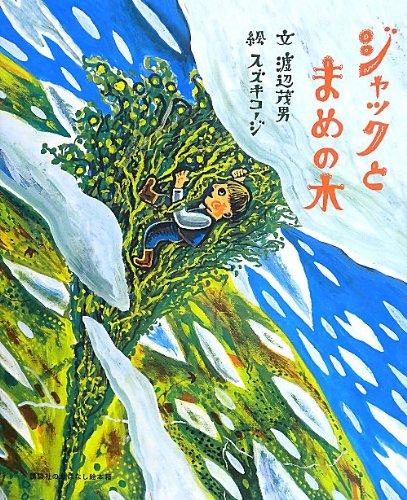 講談社のおはなし絵本箱 ジャックとまめの木の詳細を見る