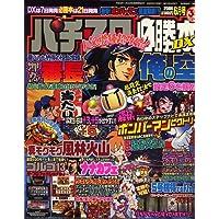 パチスロ必勝本 DX (デラックス) 2006年 06月号 [雑誌]