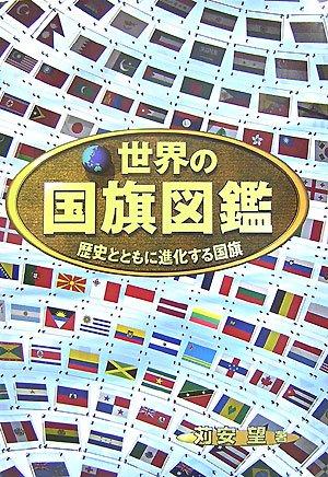 世界の国旗図鑑―歴史とともに進化する国旗の詳細を見る