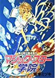 魔法使い養成専門マジック・スター学院 2 (ガンガンファンタジーコミックス)