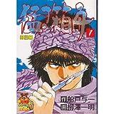 猛き箱舟 1 (ヤングジャンプコミックス)