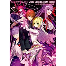 Fate/EXTRA CCC VOID LOG:BLOOM ECHO 1 フェイト/エクストラ CCC シナリオ集 (TYPE-MOON BOOKS)