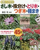 手軽にふやせる さし木・株分け・とり木・種まき (ブティックムックno.1416)