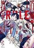 Rule ―消滅教室―(1) (ヤングマガジンコミックス)