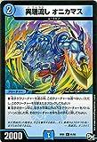 デュエルマスターズ RP01-041-UC 異端流し オニカマス アンコモン