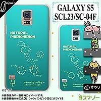 docomo / au GALAXY S5 SC-04F/ SCL23 兼用 カバー ケース (ハード) ● デザイナーズ : オワリ 「ゆる天気」 グリーン
