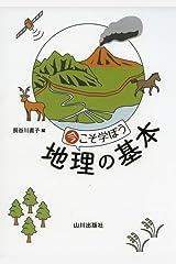 今こそ学ぼう 地理の基本 単行本(ソフトカバー)